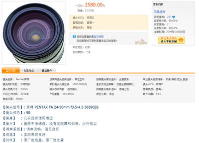 宾得 smc PENTAX-FA 24-90mm f/3.5-4.5 AL[IF]