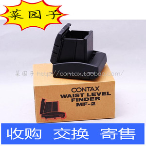 蔡司 ZEISS Contax 康泰时 645机身 腰屏取景器 MF-2 收藏新同品