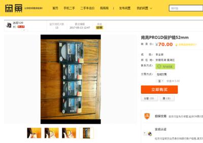 肯高 PRO 1D(W)保护镜(52mm)
