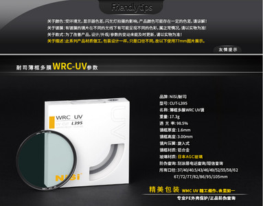 (厂商全新发货)耐司WRC 多层镀膜UV 77mm 5折起售未拆封质保