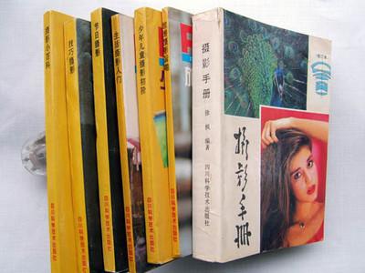 一套7本摄影书籍
