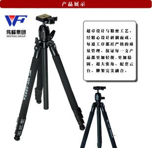 全新 WF/伟峰 三脚架 WF-6662A球形云台三角架脚架