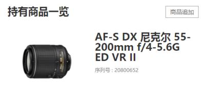 AF-P DX 18-55mm  VR和AF-S DX  55-200mm ED VR II双镜头出售