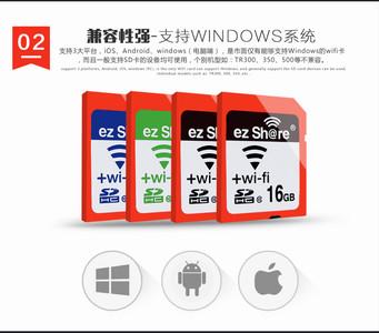 易享派 WiFi组合卡 SD C10 16G国内总代理