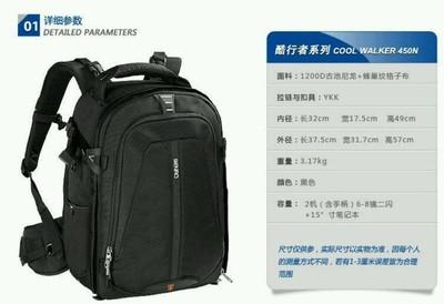 百诺CW 450N酷行者系列双肩单反相机包