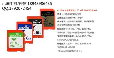 易享派 Wi-Fi SD卡 Class10(8GB)