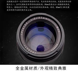 中一光学Creator 85mm f2.0 2010款 银色版 佳能卡口镜头