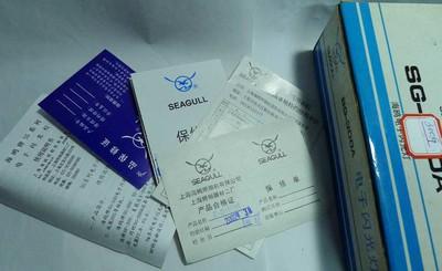 原包装未用--海鸥SG300A闪光灯带说明书,保修证,保修卡等证齐全