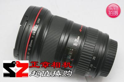 95新佳能 EF 16-35mm f/2.8L II USM 二代 16-35单反镜头