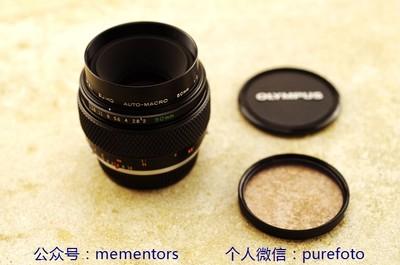 【真水无香】奥林巴斯OLYMPUS 50/2 MACRO 微距镜头