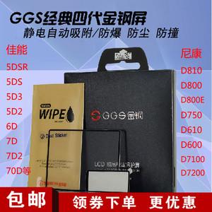 GGS四代 佳能5D4 5DS 5DSR 6D 5D3金钢屏贴膜 金刚屏 吸附钢化屏