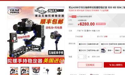 出售星云4200,五轴稳定神器。。。。