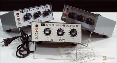 库存北方牌DS-3曝光定时器/放大定时器