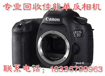 洛阳回收佳能6D单反相机回收索尼EX280摄像机回收单反镜头