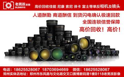 河南郑州-摄影器材不要卖亏了,来问问老男孩吧!!