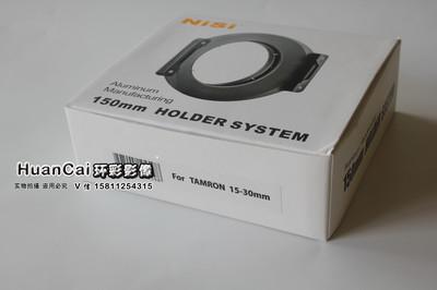 耐司 滤镜支架 150mm 方形插片系统 腾龙15-30mm 镜头专用