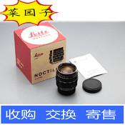 徕卡 Leica M50/1.2 Noctilux 双非神镜 带遮光罩 UV镜