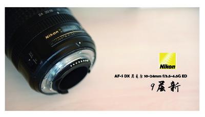 尼康 AF-S DX 尼克尔 10-24mm f/3.5-4.5G ED