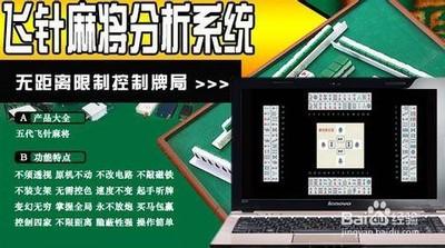 深圳万龙普通飞针麻将研发总部专业生产批发零销13410342378