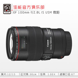 佳能 EF 100mm f/2.8L IS USM微距  置换5D2