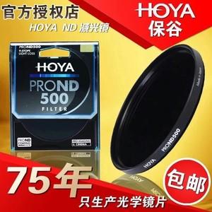 正品行货HOYA保谷减光镜,ND1000,ND500