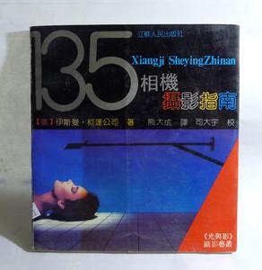 《135胶卷相机》摄影指南(安装胶卷,取景,调焦,闪光,曝光控制等