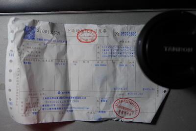 腾龙 SP 35mmF1.8Di VC USD (尼康口) 带机打发票