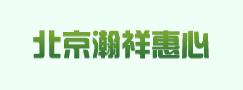 北京瀚祥惠心