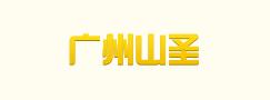 【广州山圣专业千亿国际娱乐官网首页器材店】