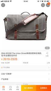 Ona the union street 摄影包