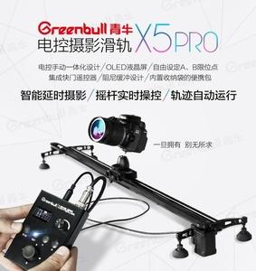 电控滑轨 延时滑轨 青牛X5 PRO专业版 1.2米