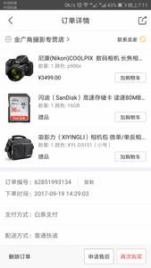 尼康 P900s/超长变焦/摄月/打鸟/