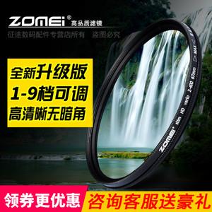 卓美 无级可调 ND 减光镜(67mm)