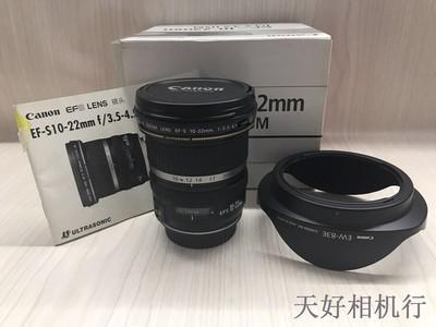 《天津天好》相机行 98新 佳能 10-22/3.5-4.5 USM 镜头