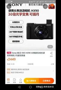 索尼 HX90
