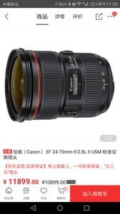 千亿国际娱乐官网首页 EF 24-70mm f/2.8L USM+5d2 打包卖