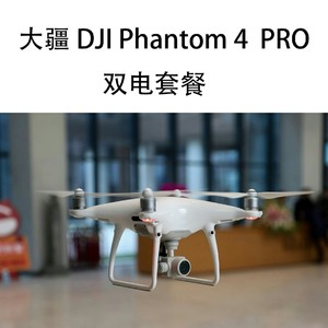 99新双电套餐大疆精灵4pro航拍无人机配件全新,省您2500元