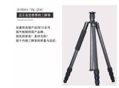 三脚架碳纤维云台 JUSINO/TK254佳鑫悦摄影摄像支架