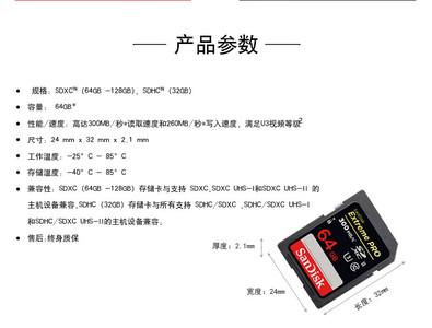 闪迪至尊超极速UHS-I SD存储卡64G高速相机95M/S 633X 200元
