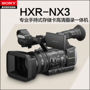 索尼 HXR-NX3婚庆专用机限时限量