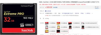 闪迪32GB 读速160MB/s 写速150MB/s 至尊超极速CF   265元