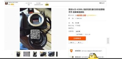 索尼ILCE-6300L 完好无损 国行京东发票箱子齐 微单单反数码4699