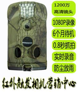 ltl6210MG彩信打猎相机