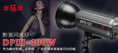金贝3组400W DPIII摄影灯影视闪光灯柔光箱八角影棚摄影器材套装