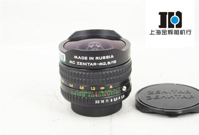 ZENITAR泽尼特 MC 16/2.8 全幅超广角鱼眼镜头 通用M42螺口 二手