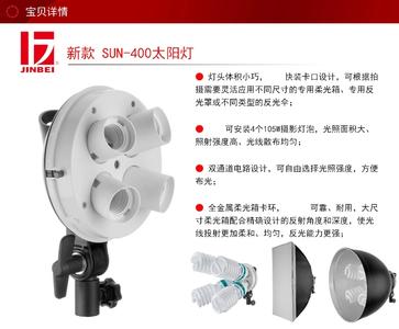 金贝三基色DV摄影灯含柔光罩灯架