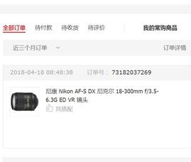 尼康 DX 18-300mm f/3.5-6.3G