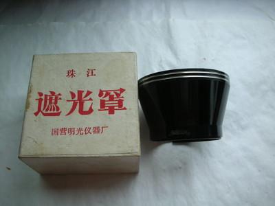 极新珠江52mm金属遮光罩,有包装盒,国营明光仪器厂生产