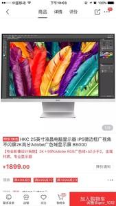 惠科 hck B6000显示器 25寸 98新 诚心出售