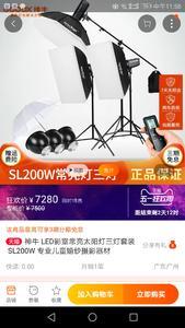 神牛SL200W LED 常亮 专业儿童 婚纱 摄影灯